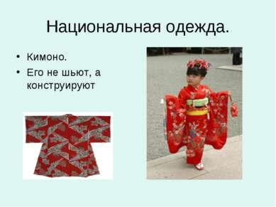 Национальная одежда. Кимоно. Его не шьют, а конструируют