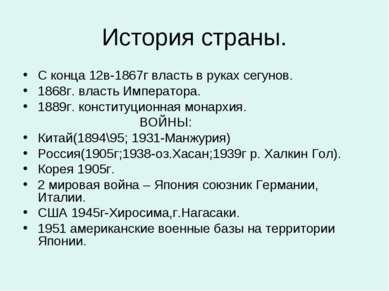 История страны. С конца 12в-1867г власть в руках сегунов. 1868г. власть Импер...