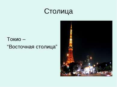 """Столица Токио – """"Восточная столица"""""""