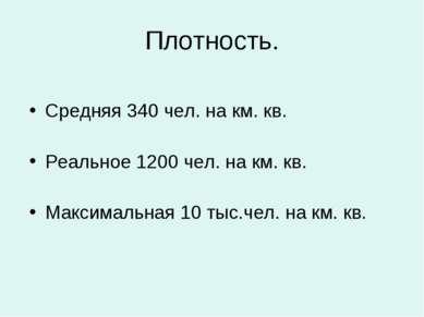 Плотность. Средняя 340 чел. на км. кв. Реальное 1200 чел. на км. кв. Максимал...