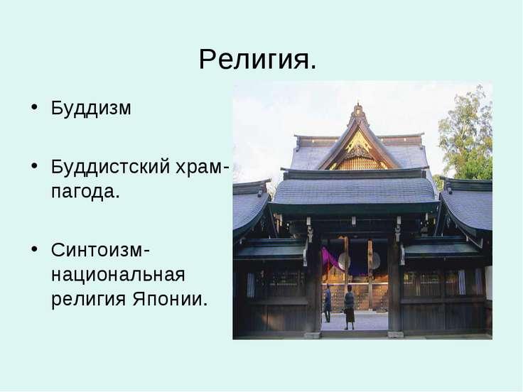 Религия. Буддизм Буддистский храм-пагода. Синтоизм- национальная религия Японии.