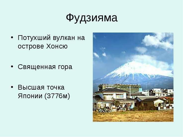 Фудзияма Потухший вулкан на острове Хонсю Священная гора Высшая точка Японии ...