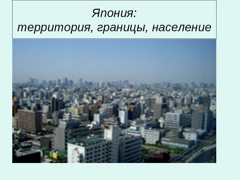 Япония: территория, границы, население