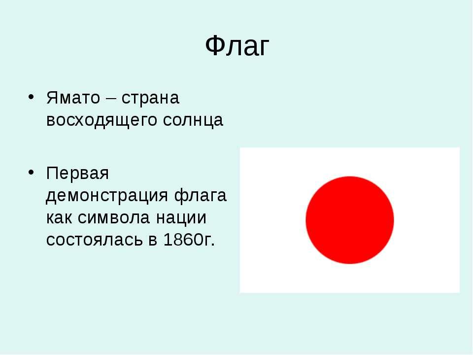 Флаг Ямато – страна восходящего солнца Первая демонстрация флага как символа ...