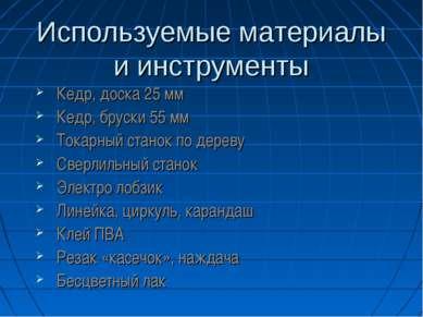 Используемые материалы и инструменты Кедр, доска 25 мм Кедр, бруски 55 мм Ток...