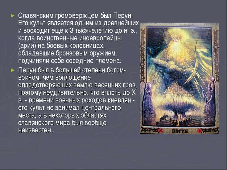Славянским громовержцем был Перун. Его культ является одним из древнейших и в...