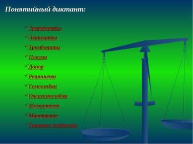 Понятийный диктант: Эритроциты Лейкоциты Тромбоциты Плазма Донор Реципиент Ге...