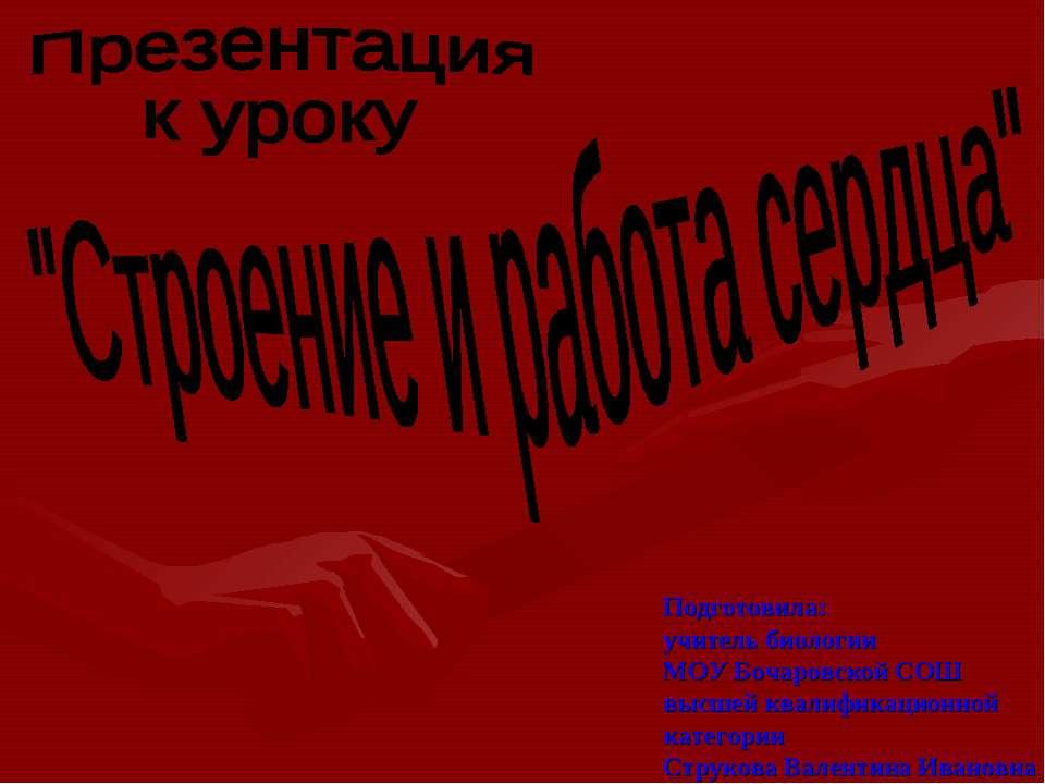 Подготовила: учитель биологии МОУ Бочаровской СОШ высшей квалификационной кат...