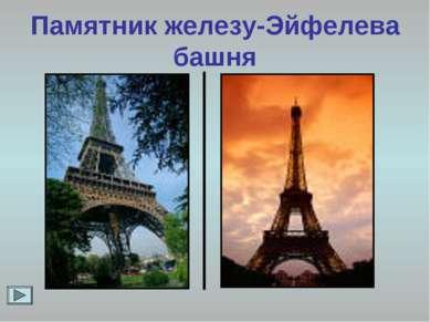 Памятник железу-Эйфелева башня