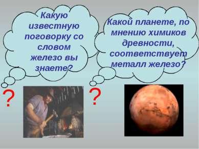 Какую известную поговорку со словом железо вы знаете? Какой планете, по мнени...