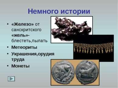 Немного истории «Железо» от санскритского «жель»-блестеть,пылать Метеориты Ук...