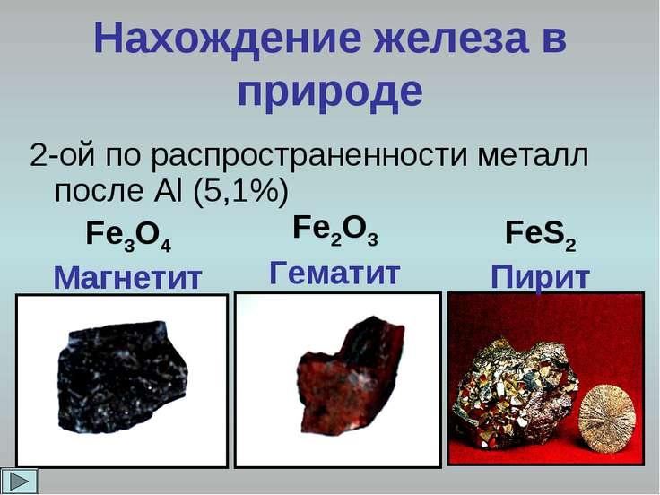 Нахождение железа в природе 2-ой по распространенности металл после Al (5,1%)...