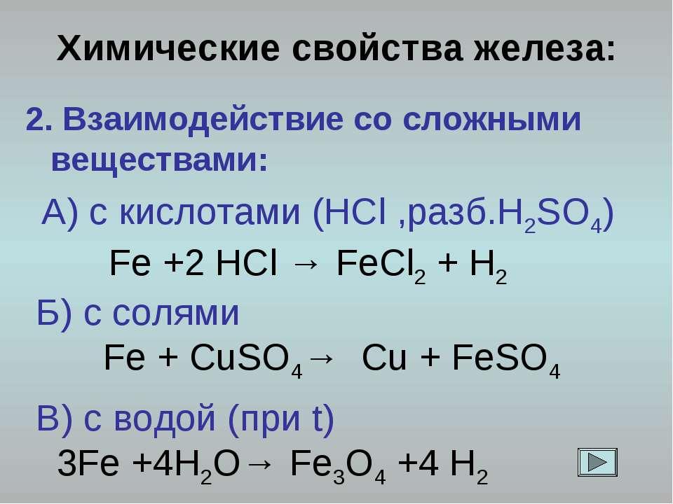 Химические свойства железа: 2. Взаимодействие со сложными веществами: А) с ки...