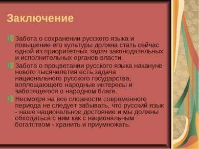 Заключение Забота о сохранении русского языка и повышение его культуры должна...