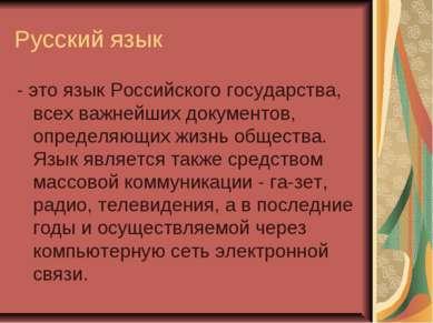 Русский язык - это язык Российского государства, всех важнейших документов, о...