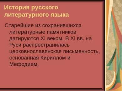 История русского литературного языка Старейшие из сохранившихся литературные ...
