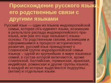 Происхождение русского языка, его родственные связи с другими языками Русский...