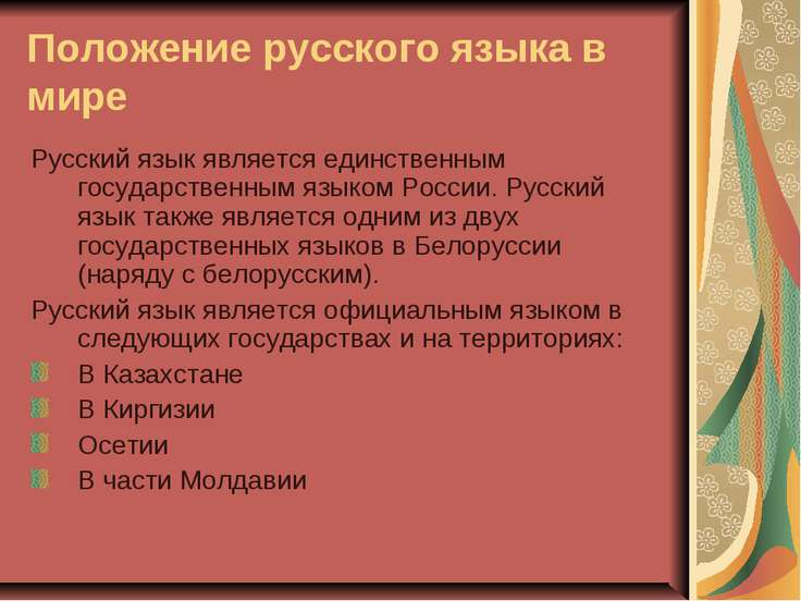 Положение русского языка в мире Русский язык является единственным государств...