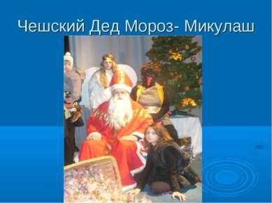 Чешский Дед Мороз- Микулаш