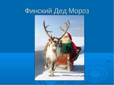 Финский Дед Мороз