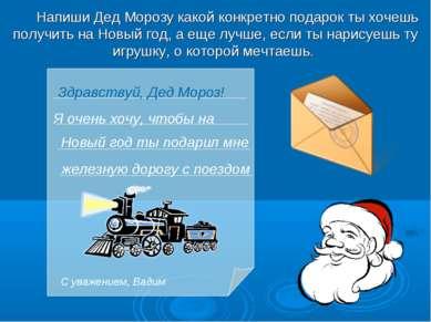 Напиши Дед Морозу какой конкретно подарок ты хочешь получить на Новый год, а ...