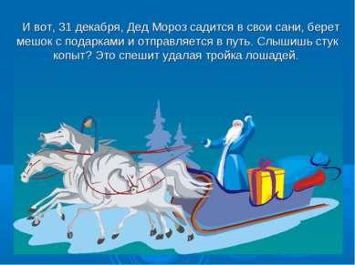 И вот, 31 декабря, Дед Мороз садится в свои сани, берет мешок с подарками и о...