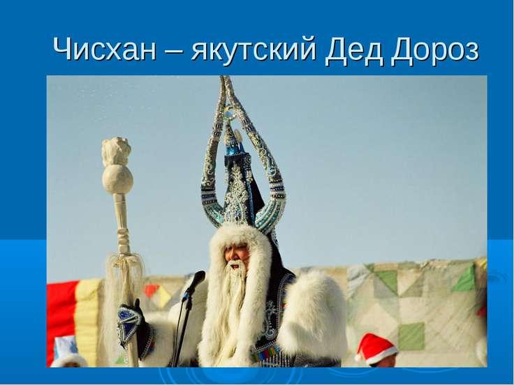 Чисхан – якутский Дед Дороз