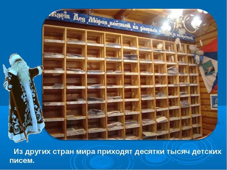 Из других стран мира приходят десятки тысяч детских писем.