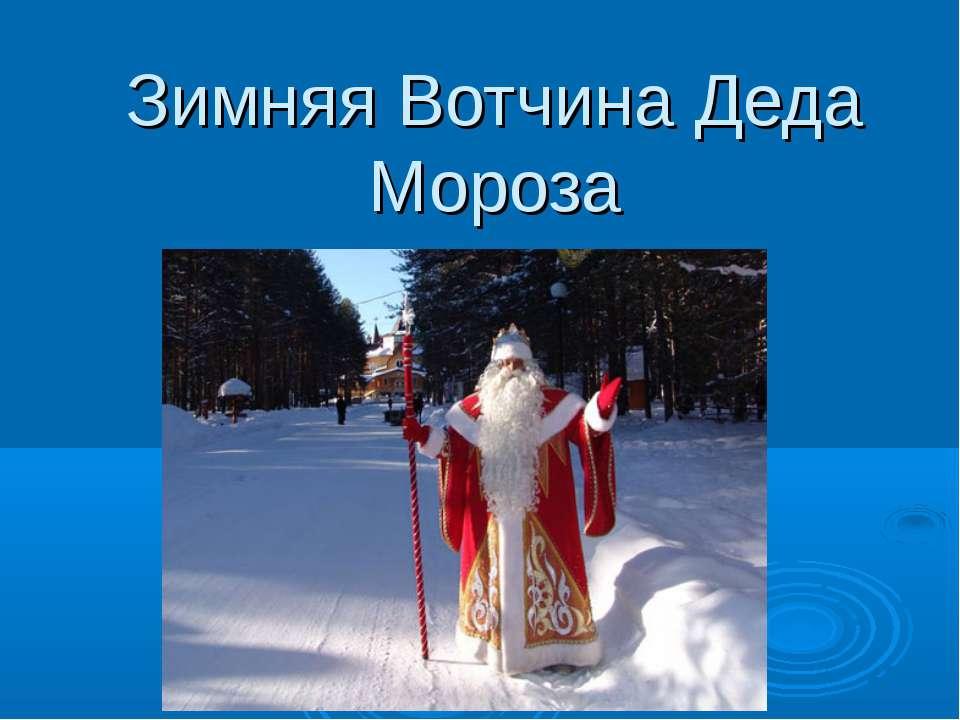 Зимняя Вотчина Деда Мороза