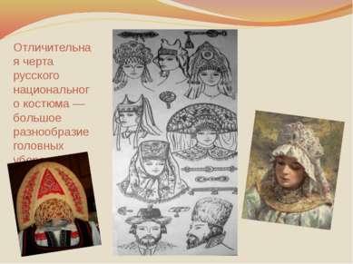 Отличительная черта русского национального костюма — большое разнообразие гол...