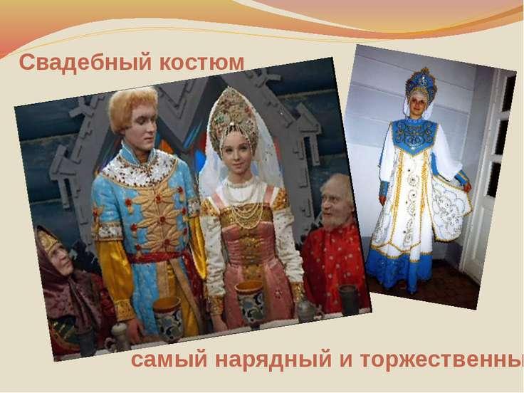 Свадебный костюм самый нарядный и торжественный