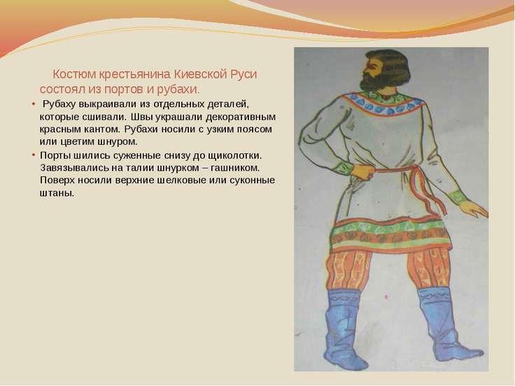 Костюм крестьянина Киевской Руси состоял из портов и рубахи. Рубаху выкраивал...