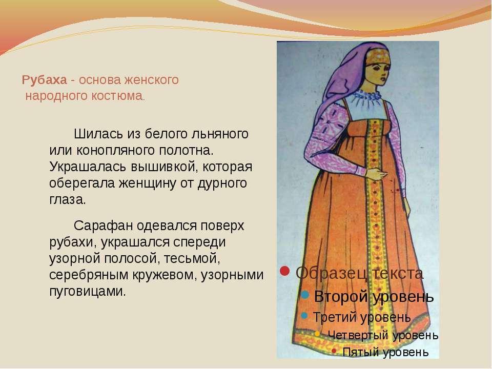 Рубаха - основа женского народного костюма.. Шилась из белого льняного или ко...