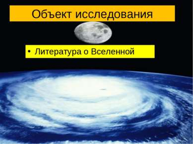 Объект исследования Литература о Вселенной