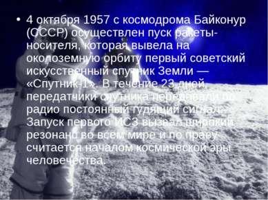 4 октября 1957 с космодрома Байконур (СССР) осуществлен пуск ракеты-носителя,...