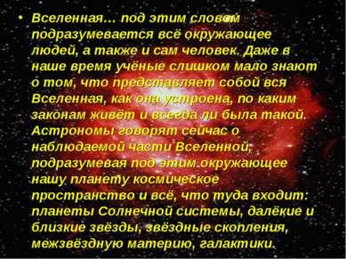 Вселенная… под этим словом подразумевается всё окружающее людей, а также и са...