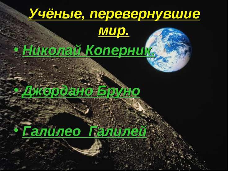 Николай Коперник. Джордано Бруно Галилео Галилей Учёные, перевернувшие мир.