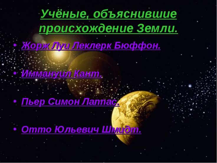 Учёные, объяснившие происхождение Земли. Жорж Луи Леклерк Бюффон. Иммануил Ка...