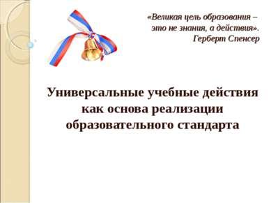 «Великая цель образования – это не знания, а действия». Герберт Спенсер Униве...