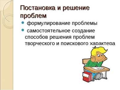 Постановка и решение проблем формулирование проблемы самостоятельное создание...