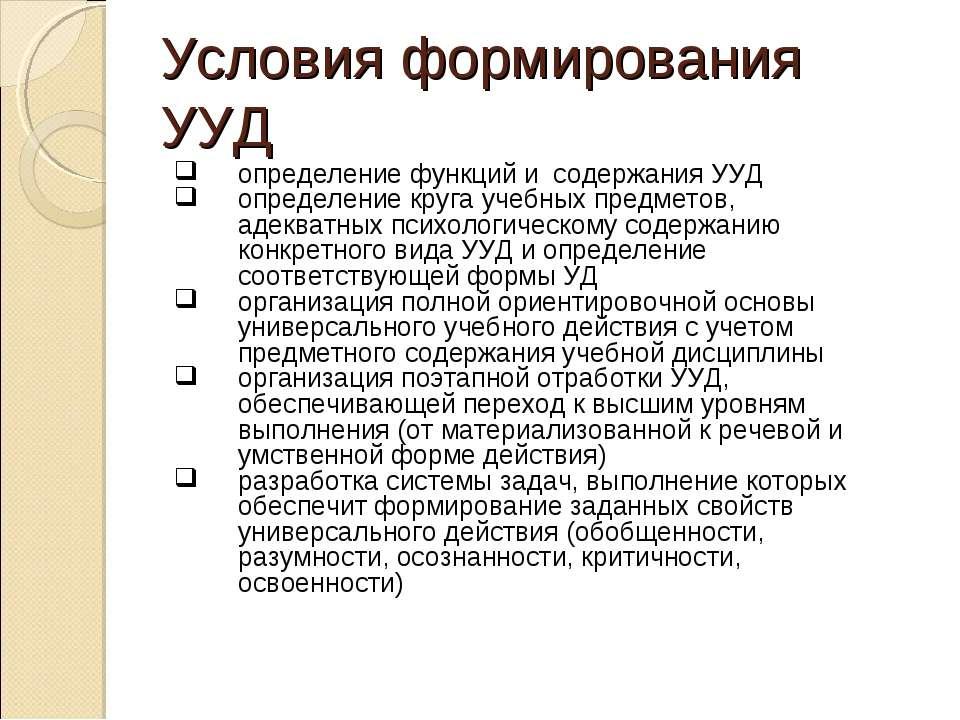 Условия формирования УУД определение функций и содержания УУД определение кру...