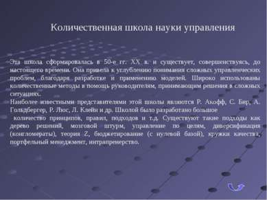 Количественная школа науки управления Эта школа сформировалась в 50-е гг. XX ...