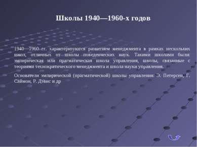 Школы 1940—1960-х годов 1940—1960 гг. характеризуются развитием менеджмента в...