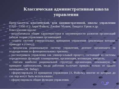 Классическая административная школа управления Представители классической, ил...