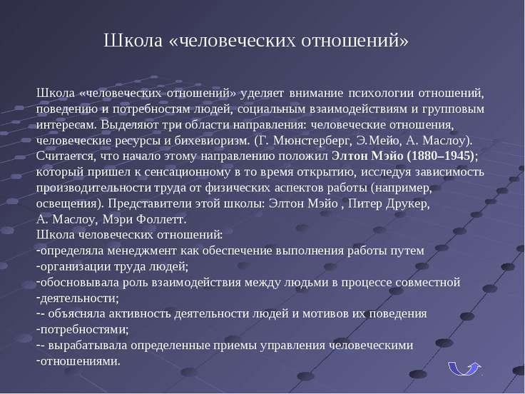 Школа «человеческих отношений» Школа «человеческих отношений» уделяет внимани...