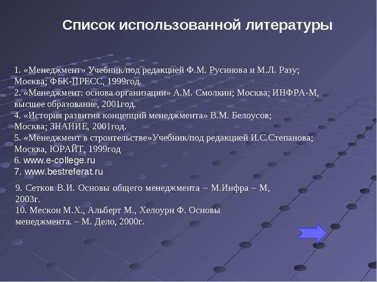 Список использованной литературы 1. «Менеджмент» Учебник/под редакцией Ф.М. Р...