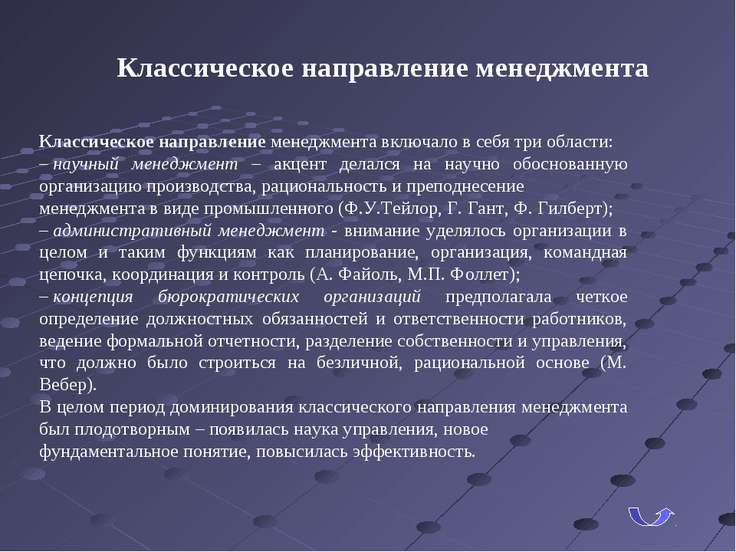 Классическое направление менеджмента Классическое направление менеджмента вкл...