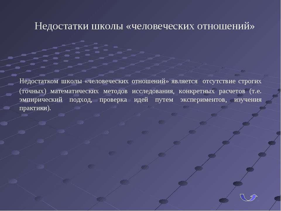 Недостатки школы «человеческих отношений» Недостатком школы «человеческих отн...
