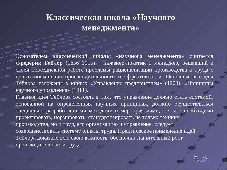 Классическая школа «Научного менеджмента» Основателем классической школы «нау...