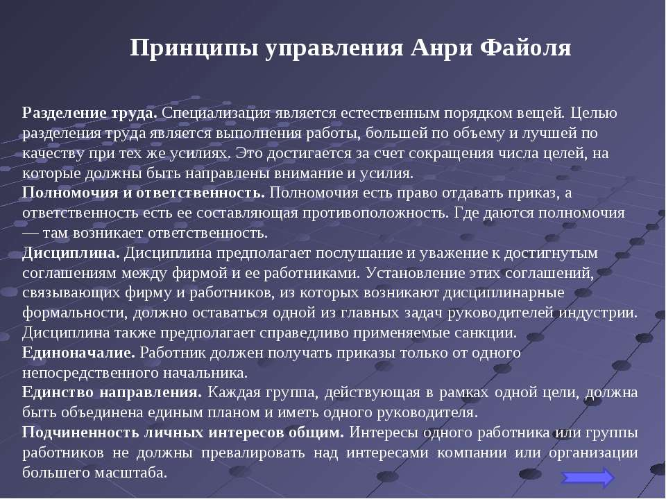 Принципы управления Анри Файоля Разделение труда. Специализация является есте...